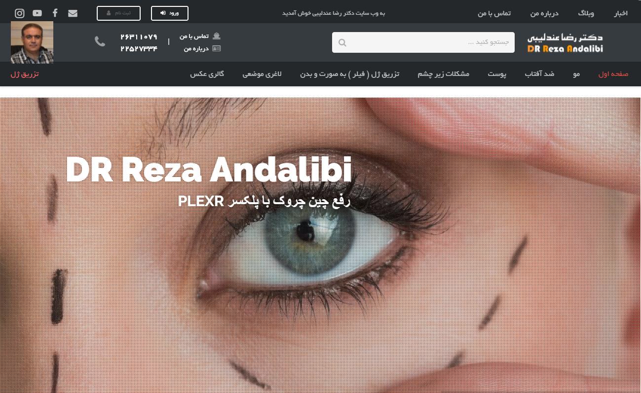 وب سایت شخصی دکتر عندلیبی dr andalibi demo 1  نمونه طراحی وب سایت dr andalibi demo 1