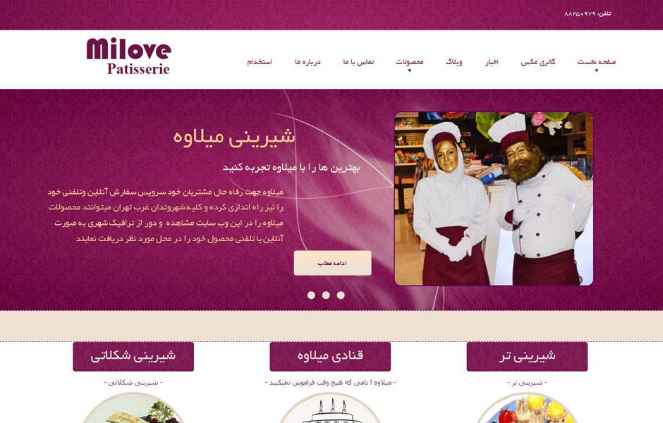 قنادی میلاوه milove1  نمونه طراحی وب سایت milove1
