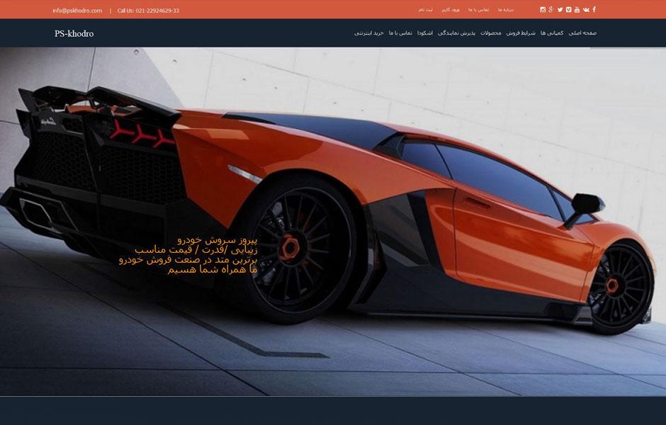 پیروز سروش خودرو pskhodro1  نمونه طراحی وب سایت pskhodro1
