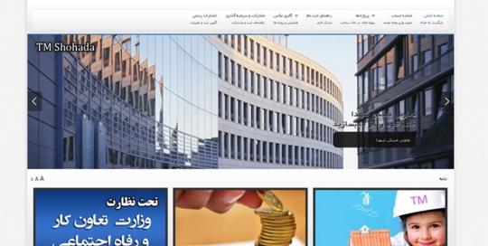 تعاونی مسکن شهدا tmshohada1 540x272
