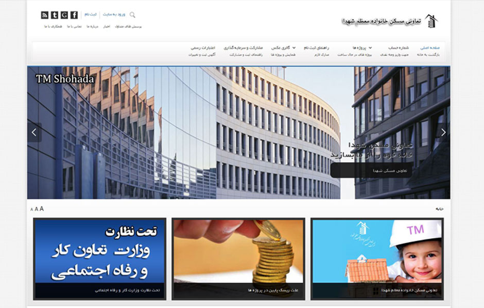 تعاونی مسکن شهدا tmshohada1  نمونه طراحی وب سایت tmshohada1