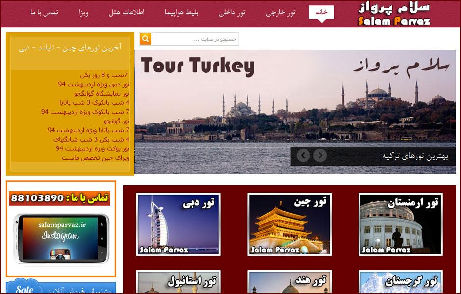وب سایت سلام پرواز salamparvaz1  نمونه طراحی وب سایت salamparvaz1