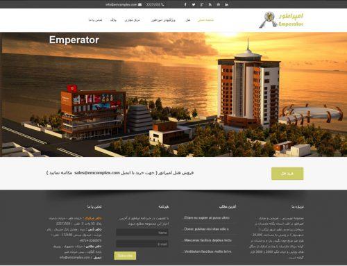 وب سایت هتل امپراتور