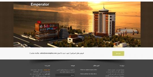 هتل امپراتور  وب سایت هتل امپراتور emcomplex 540x272