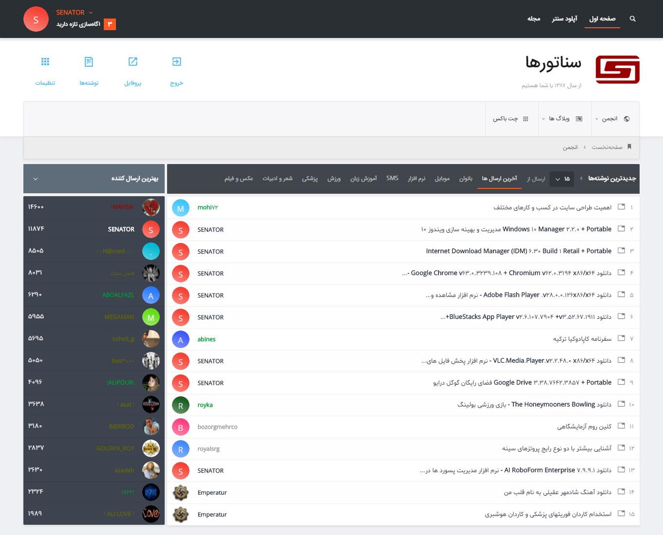 انجمن گفتگوی سناتورها senatorha forum 1  نمونه طراحی وب سایت senatorha forum 1