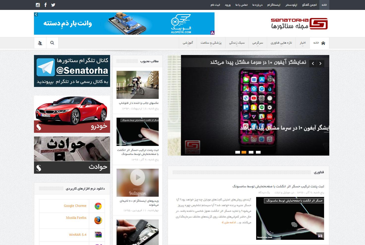 مجله اینترنتی سناتورها senatorha  نمونه طراحی وب سایت senatorha